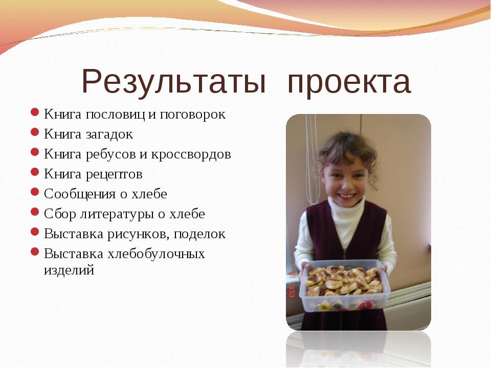 Результаты проекта Книга пословиц и поговорок Книга загадок Книга ребусов и к...