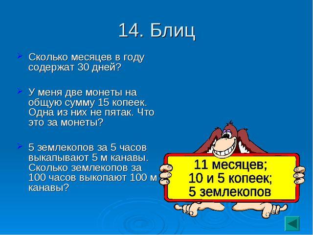 14. Блиц Сколько месяцев в году содержат 30 дней? У меня две монеты на общую...