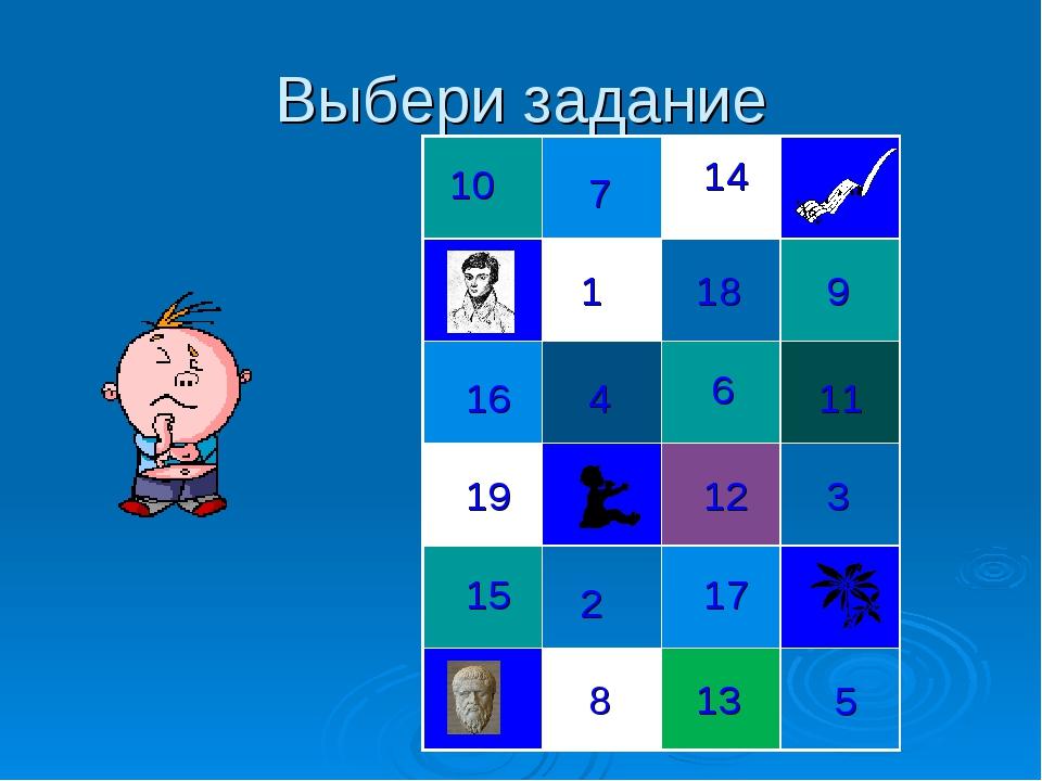 Выбери задание 10 18 14 5 16 7 2 11 9 4 1 3 19 8 12 15 17 13 6