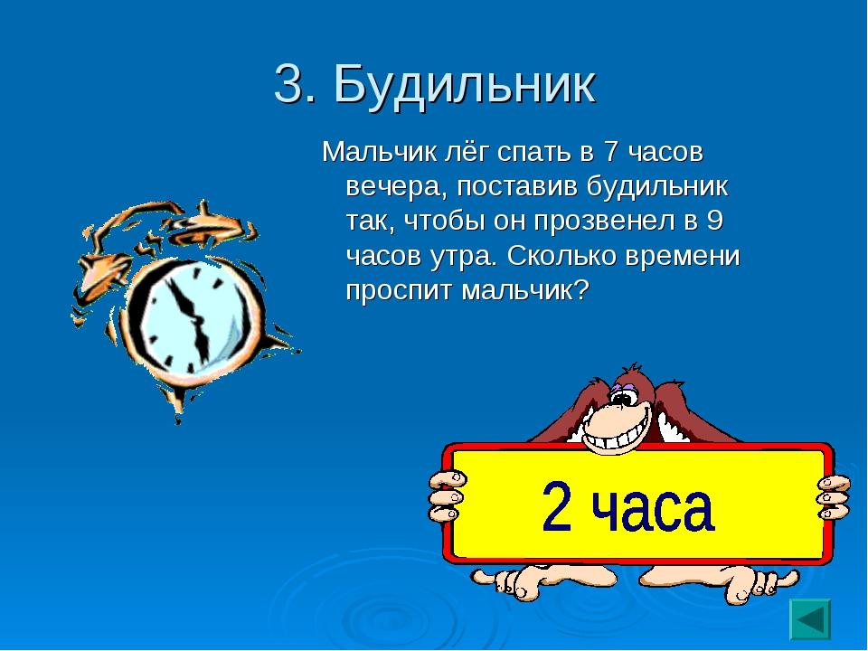 3. Будильник Мальчик лёг спать в 7 часов вечера, поставив будильник так, чтоб...