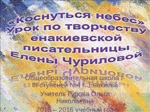 Общеобразовательная школа I- III ступеней №4 г. Енакиева Учитель Гурова Ольга