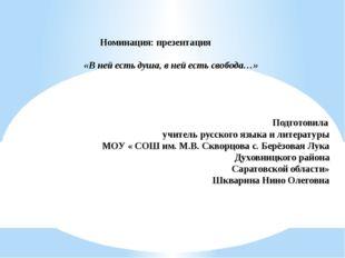Номинация: презентация «В ней есть душа, в ней есть свобода…» Подготовила уч