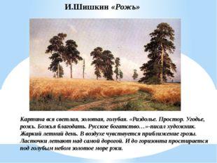И.Шишкин «Рожь» Картина вся светлая, золотая, голубая. «Раздолье. Простор. Уг