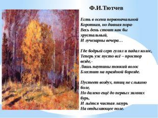 Ф.И.Тютчев Есть в осени первоначальной Короткая, но дивная пора- Весь день с