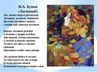 И.А. Бунин «Листопад» Лес, точно терем расписной, Лиловый, золотой, багряный