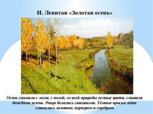 И. Левитан «Золотая осень» Осень снимала с лесов, с полей, со всей природы г