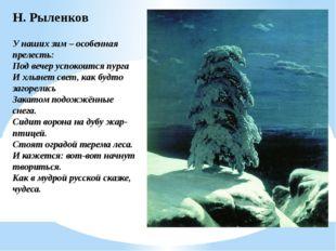 Н. Рыленков У наших зим – особенная прелесть: Под вечер успокоится пурга И хл