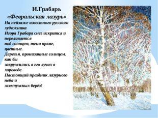 И.Грабарь «Февральская лазурь» На пейзаже известного русского художника Игор