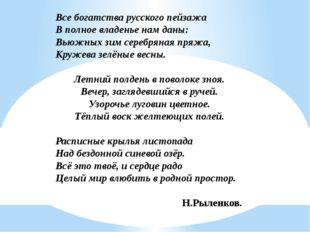 Все богатства русского пейзажа В полное владенье нам даны: Вьюжных зим серебр