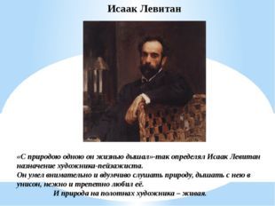 Исаак Левитан «С природою одною он жизнью дышал»-так определял Исаак Левитан