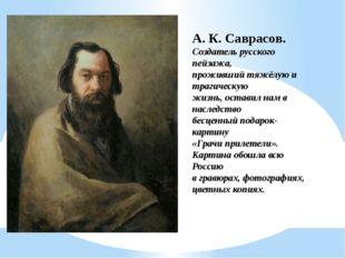 А. К. Саврасов. Создатель русского пейзажа, проживший тяжёлую и трагическую ж
