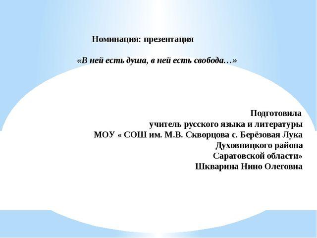 Номинация: презентация «В ней есть душа, в ней есть свобода…» Подготовила уч...