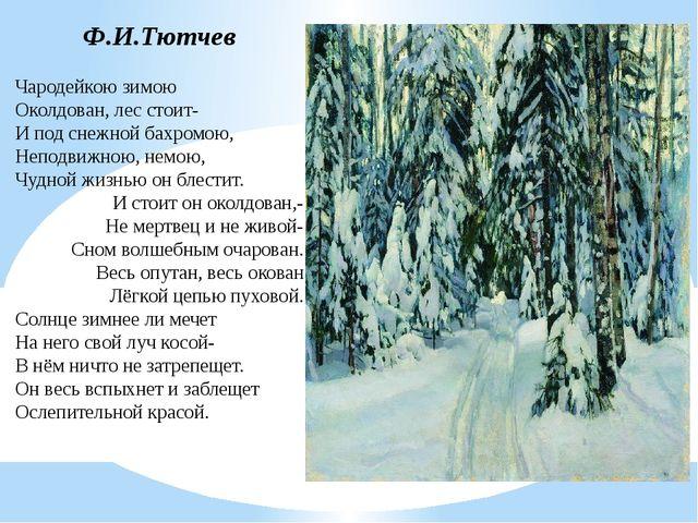 Ф.И.Тютчев Чародейкою зимою Околдован, лес стоит- И под снежной бахромою, Неп...