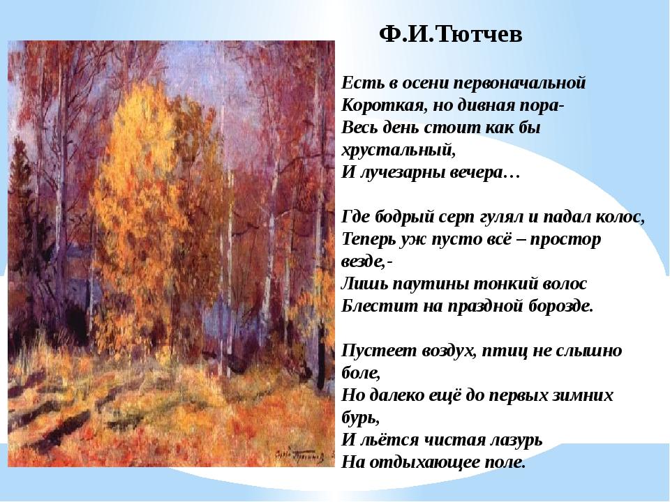 Ф.И.Тютчев Есть в осени первоначальной Короткая, но дивная пора- Весь день с...