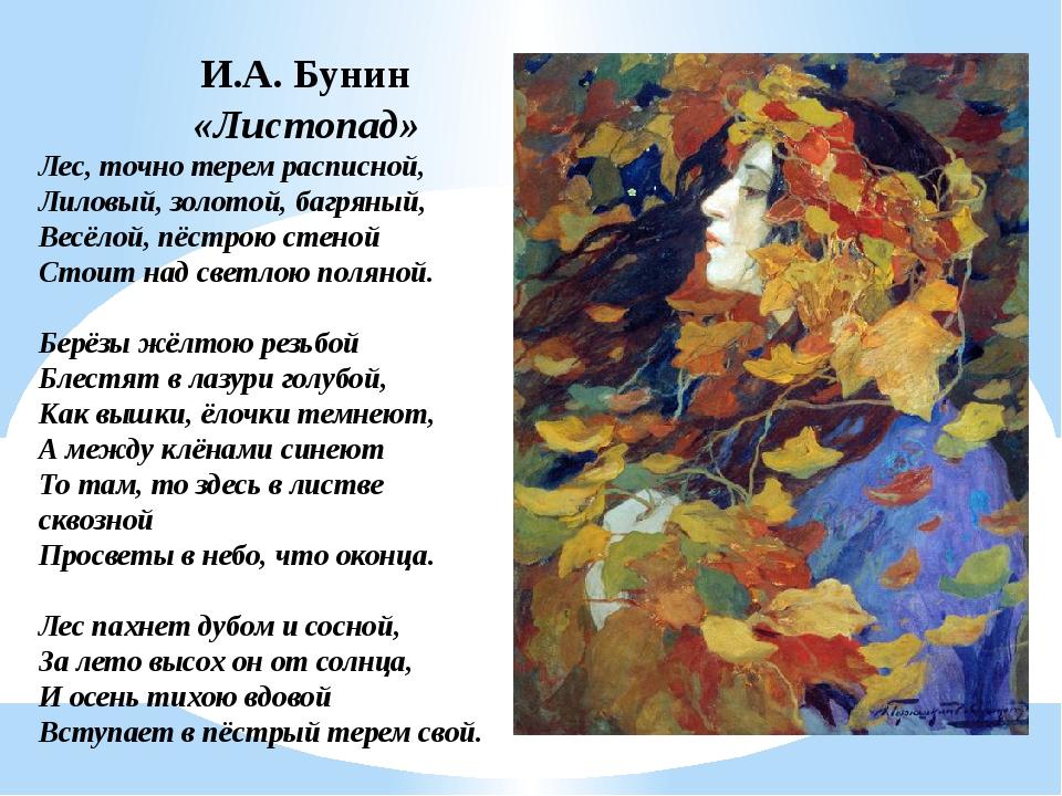 И.А. Бунин «Листопад» Лес, точно терем расписной, Лиловый, золотой, багряный...