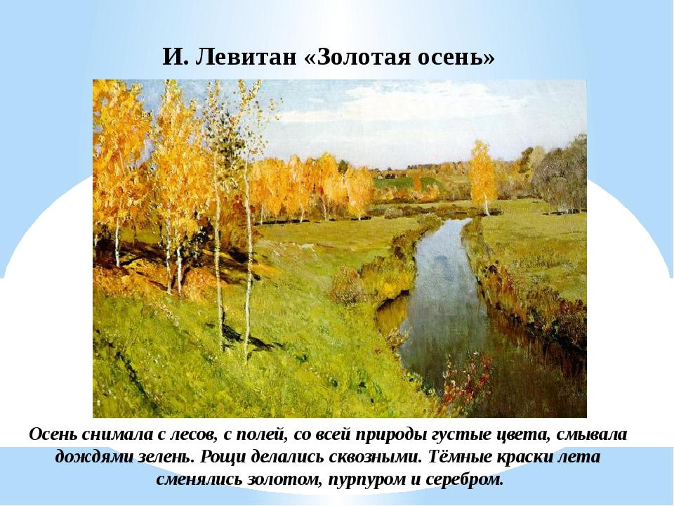 И. Левитан «Золотая осень» Осень снимала с лесов, с полей, со всей природы г...