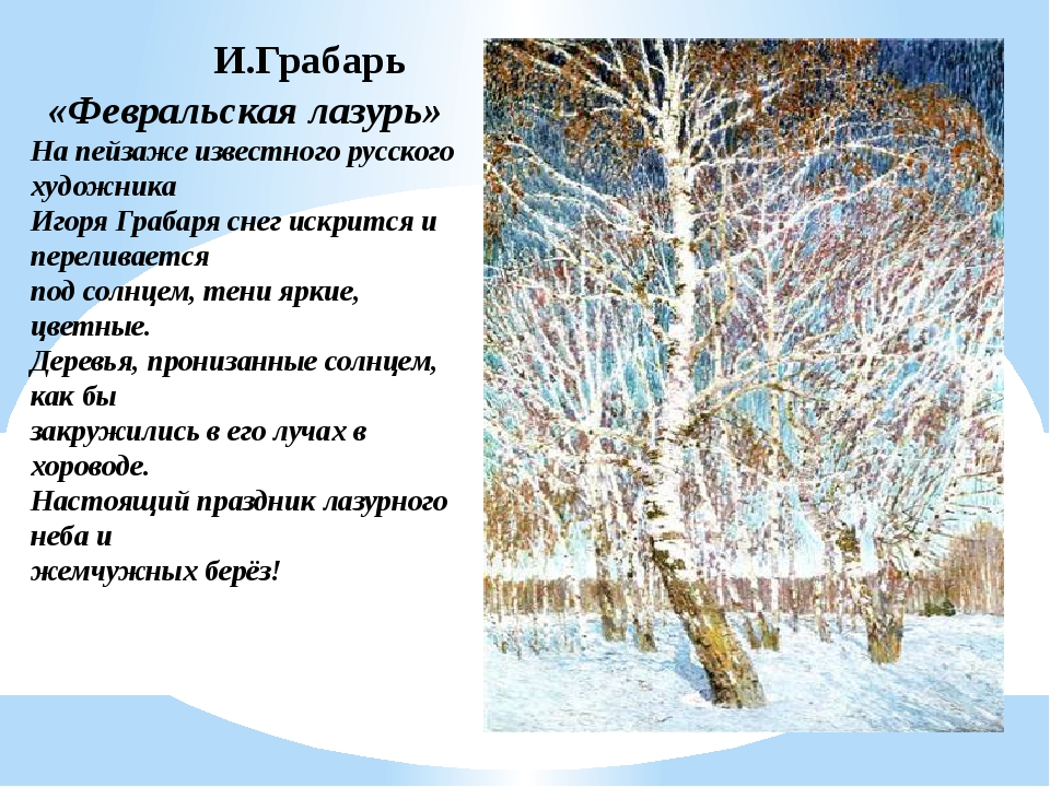 И.Грабарь «Февральская лазурь» На пейзаже известного русского художника Игор...