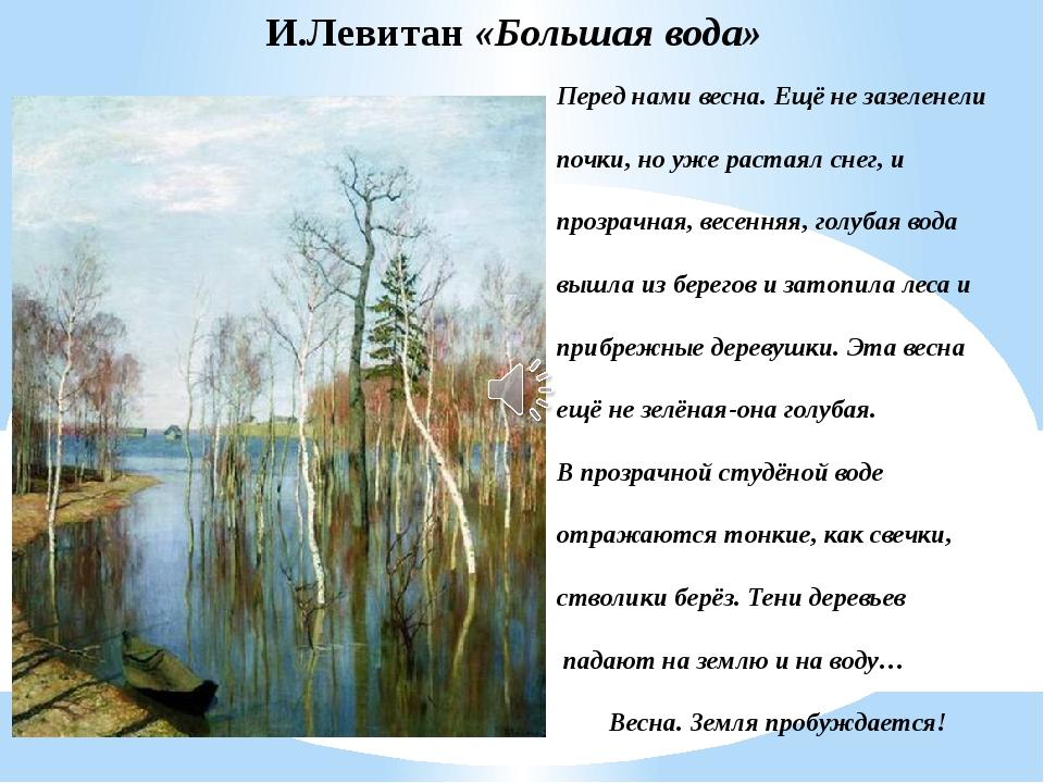 И.Левитан «Большая вода» Перед нами весна. Ещё не зазеленели почки, но уже ра...