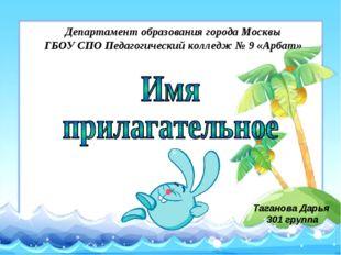 Департамент образования города Москвы ГБОУ СПО Педагогический колледж № 9 «Ар