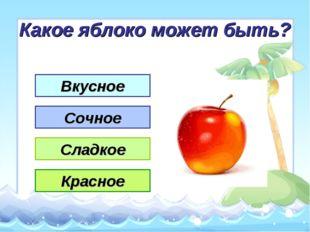 Какое яблоко может быть? Вкусное Сочное Сладкое Красное