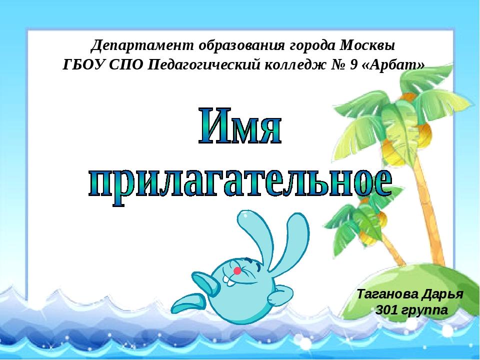 Департамент образования города Москвы ГБОУ СПО Педагогический колледж № 9 «Ар...