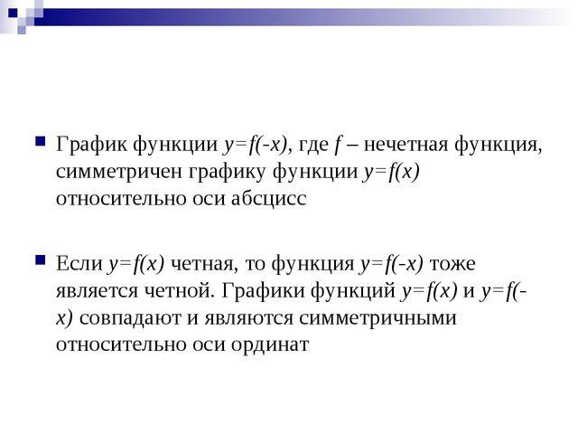 График функции y=f(-x), где f – нечетная функция, симметричен графику функции...