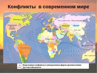 Конфликты в современном мире Вооруженные конфликты и невооруженные формы прот