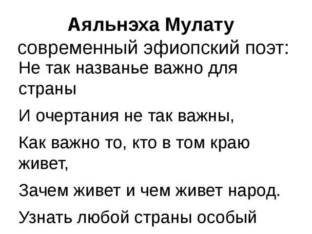 Аяльнэха Мулату современный эфиопский поэт: Не так названье важно для страны...