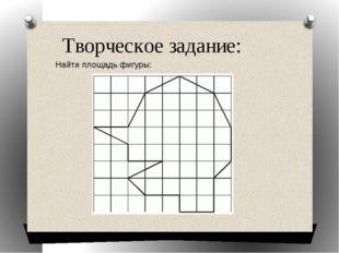Творческое задание: Найти площадь фигуры:
