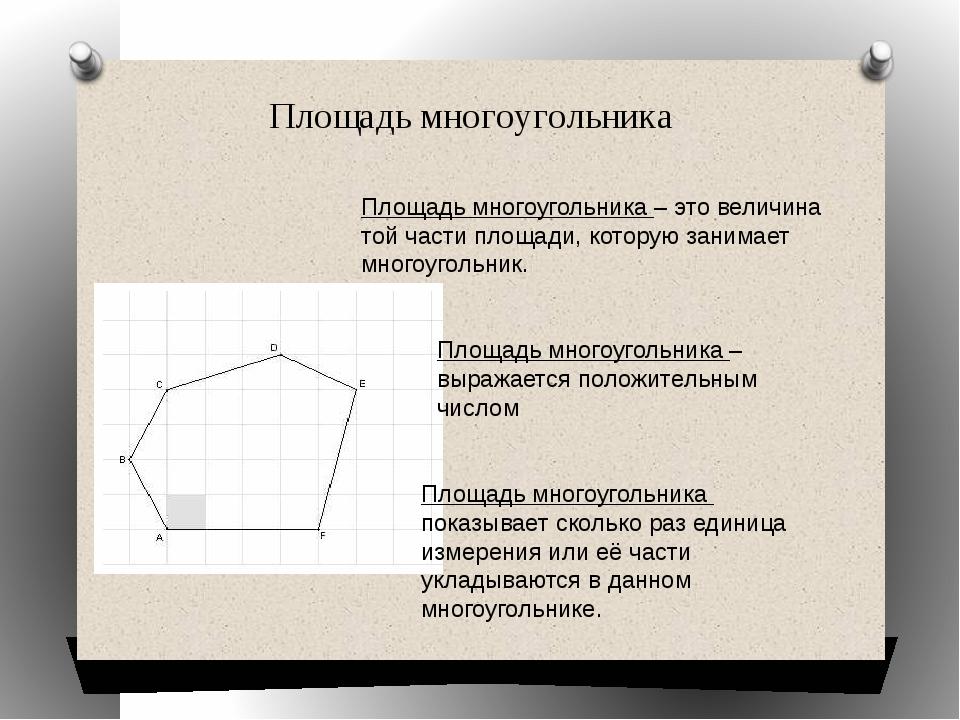 Площадь многоугольника Площадь многоугольника – это величина той части площад...