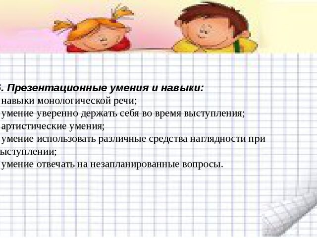 6. Презентационные умения и навыки: - навыки монологической речи; - умение...
