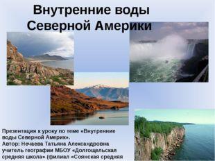 Внутренние воды Северной Америки Презентация к уроку по теме «Внутренние воды