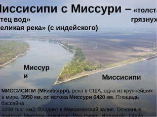 Миссисипи с Миссури – «толстая «отец вод» грязнуха» «великая река» (с индейск