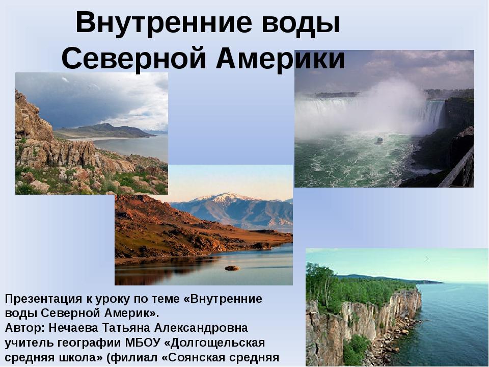 Внутренние воды Северной Америки Презентация к уроку по теме «Внутренние воды...