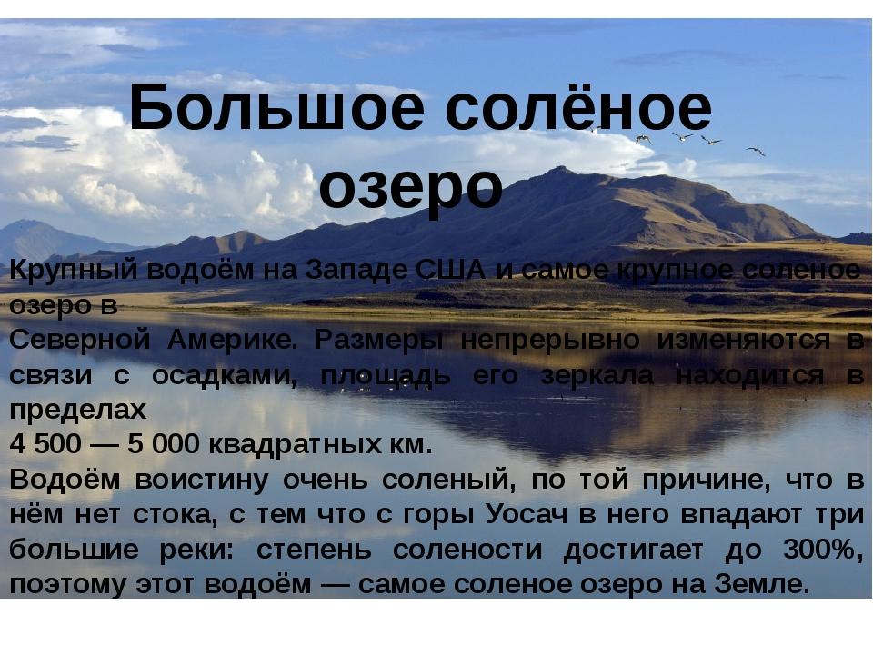 Большое солёное озеро Крупный водоём на Западе США и самое крупное соленое оз...