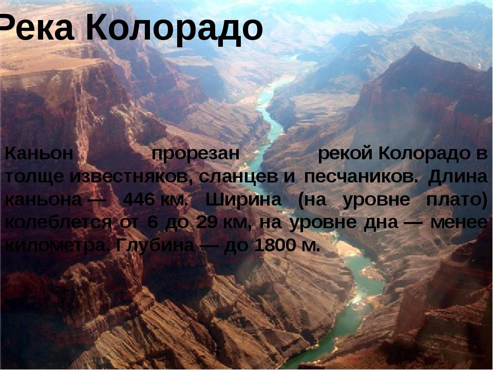 Река Колорадо Каньон прорезан рекойКолорадов толщеизвестняков,сланцеви п...