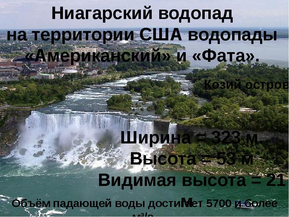 Ниагарский водопад на территории США водопады «Американский» и «Фата». Ширина...