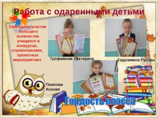 Работа с одаренными детьми Ежегодное участие большего количества учащихся в к