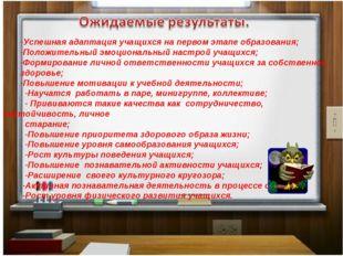 -Успешная адаптация учащихся на первом этапе образования; -Положительный эмоц