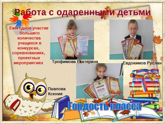 Работа с одаренными детьми Ежегодное участие большего количества учащихся в к...
