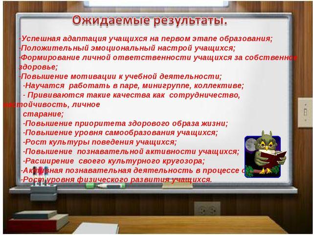 -Успешная адаптация учащихся на первом этапе образования; -Положительный эмоц...