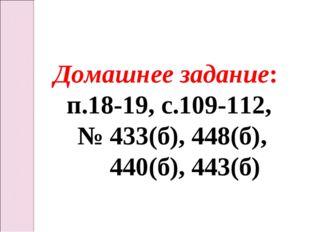 Домашнее задание: п.18-19, с.109-112, № 433(б), 448(б), 440(б), 443(б)