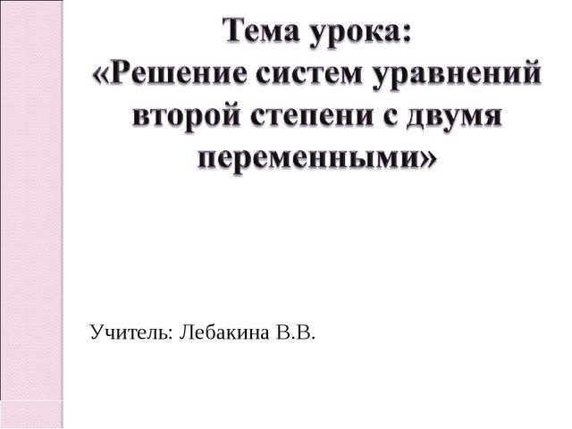 Учитель: Лебакина В.В.