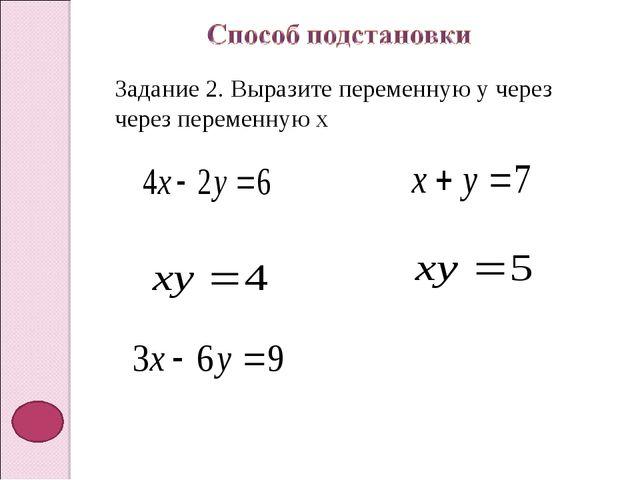 Задание 2. Выразите переменную y через через переменную x