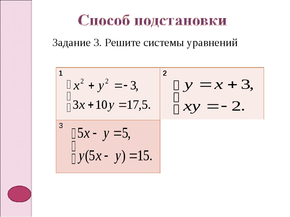 Задание 3. Решите системы уравнений 12 34