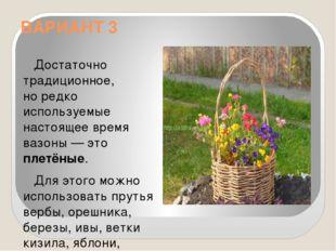 ВАРИАНТ 3 Достаточно традиционное, норедко используемые настоящее время вазо