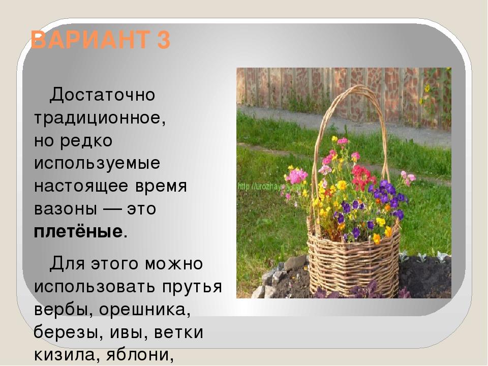 ВАРИАНТ 3 Достаточно традиционное, норедко используемые настоящее время вазо...