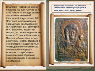 В Сибири – народные иконы писались на ели. Случайно ли это? Имела ли порода
