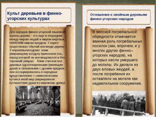 """Культ деревьев в финно-угорских культурах """" Отношение к хвойным деревьям финн"""