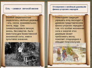 """"""" Отношение к хвойным деревьям финно-угорских народов Особой сакральностью н"""